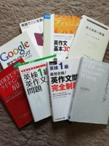 英作文の参考書8冊