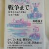 加藤陽子の『戦争まで』