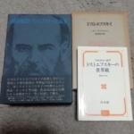 ドストエフスキー関連の本3冊