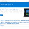 まだ可能!Windows 10 への無償アップグレード方法【2019年版】 – Hacker'